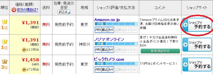 Путеводитель по Kakaku.com - ZenMarket