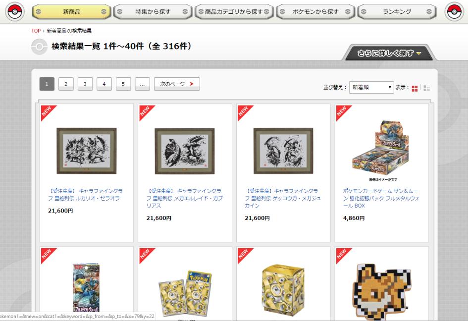 Pokemon Center Online - Nouveautés