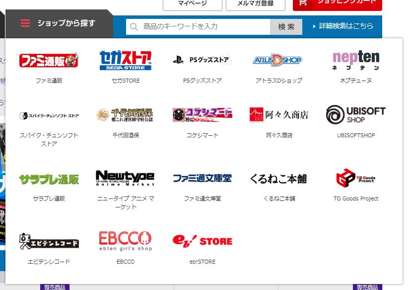 ebtn store japonais