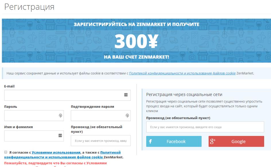 регистрация на ZenMarket