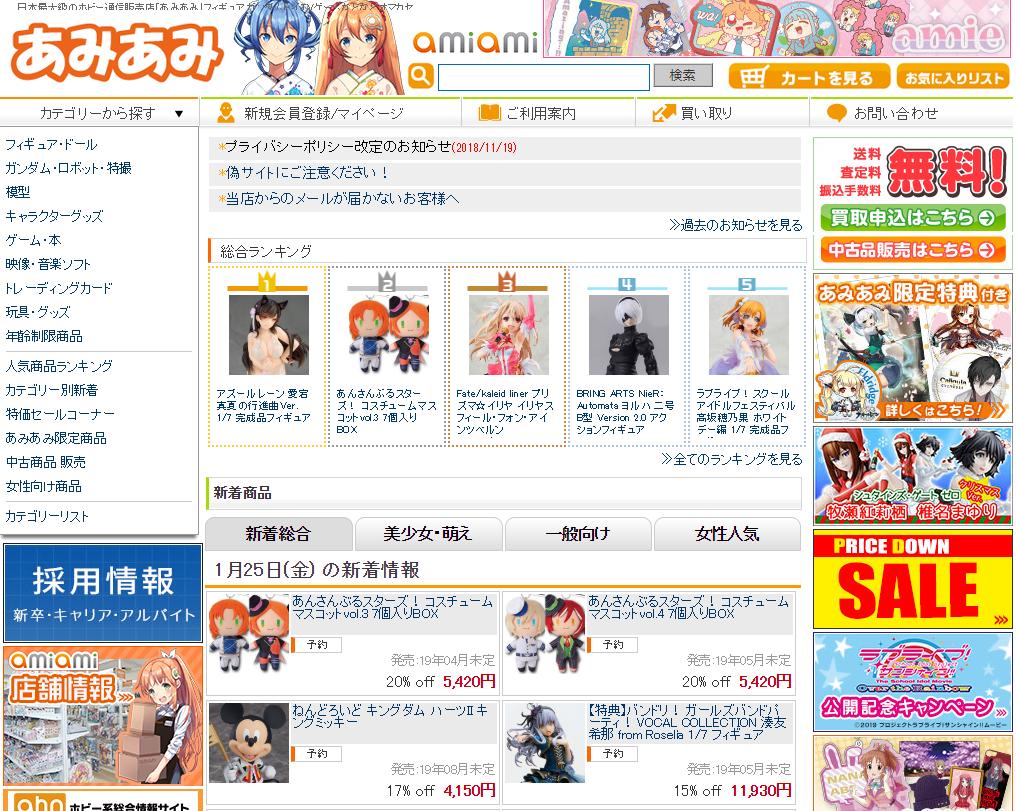 купить аниме товары из Японии - АмиАми - ZenMarket