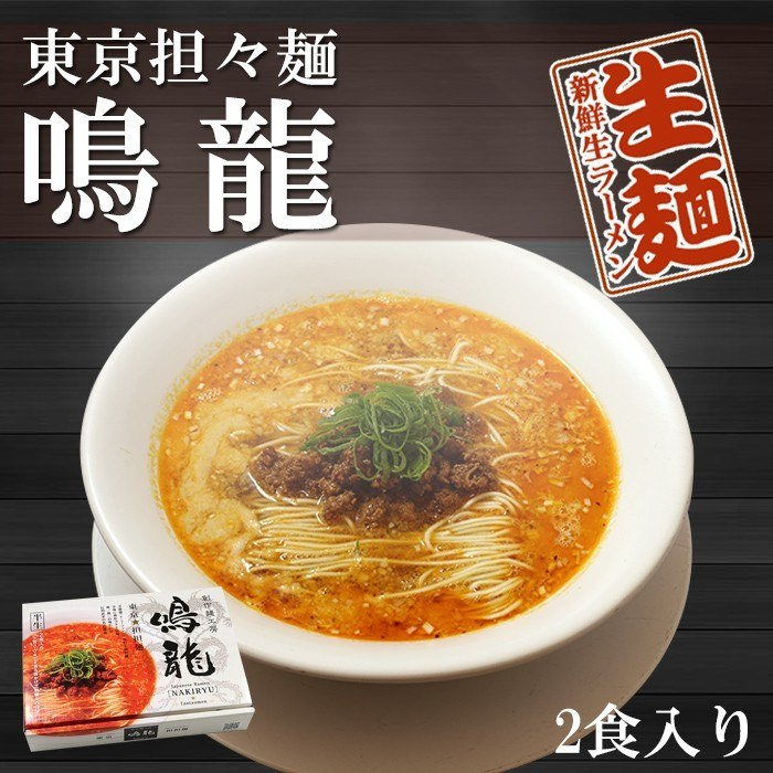 Nakiryu's well-known sesame spicy noodles called tantanmen