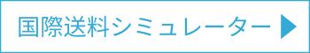 国際送料シミュレーター - ZenMarket