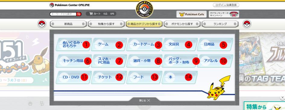 Pokemon Online Store Categories