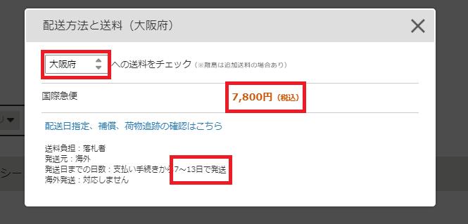 Дорога доставка на Yahoo Auctions на ZenMarket