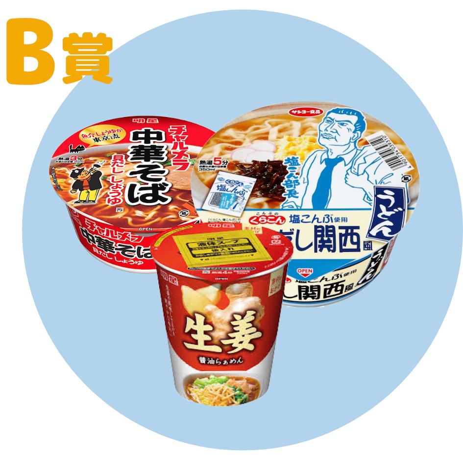 B賞 カップラーメン7種詰合せ