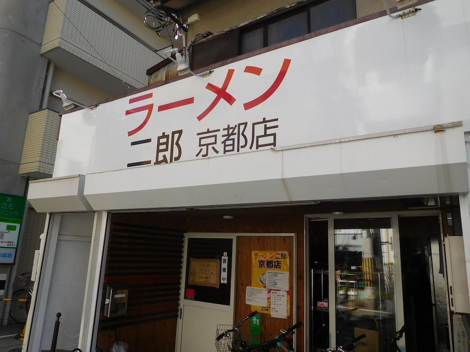 ラーメン二郎 京都店