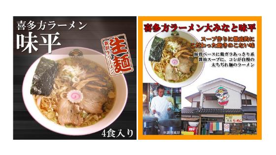 Kitakata Shoyu Ramen