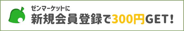 ゼンマーケットに新規会員登録で300円GET!