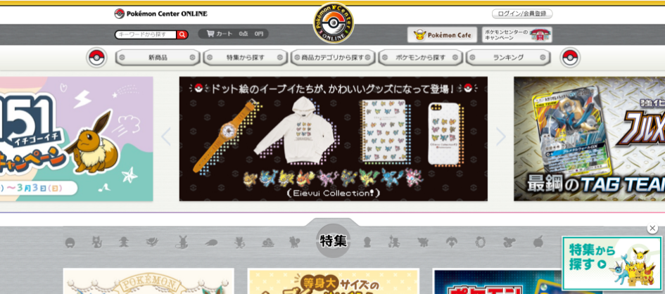 The Official Japanese Pokemon Center Store