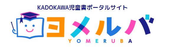 KADOKAWA ヨメルバ