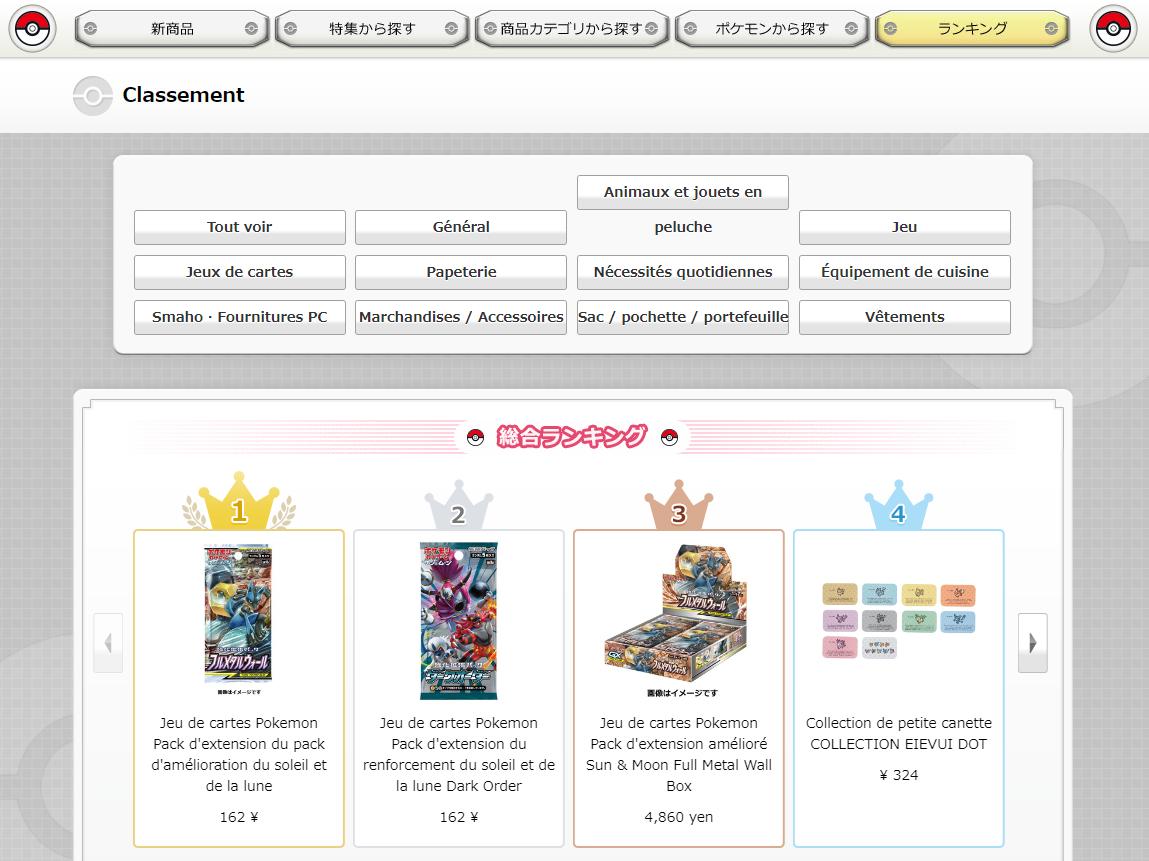 Pokémon Center Online - Populaires