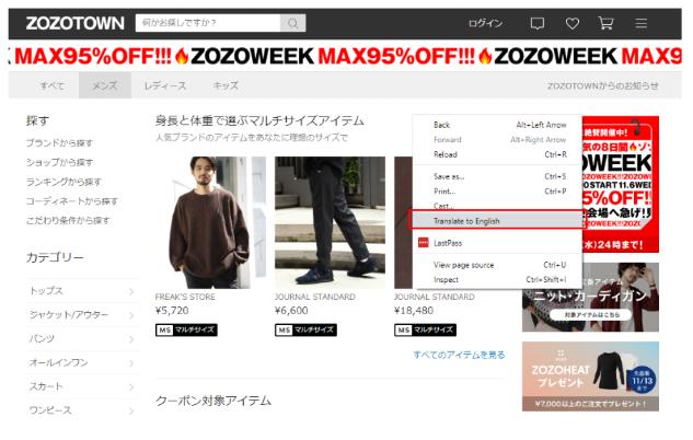ZOZOTOWN Website Shop Japanese Fashion