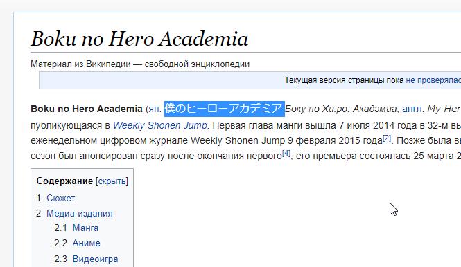 Моя геройская Академия название на японском википедия - ZenMarket