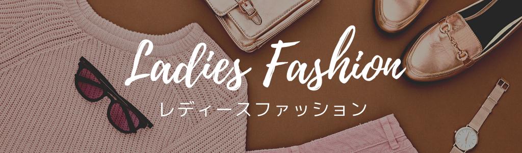日本からレディースファッションを購入!