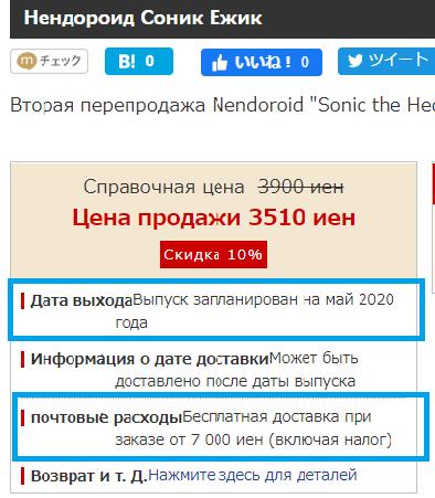 Купить нендороид Соник от Sega через ZenMarket