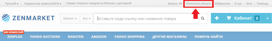 Как пополнить счет на ZenMarket через Yandex