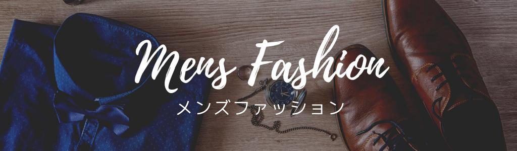 日本からメンズファッションを購入!
