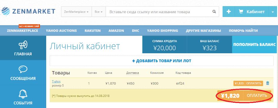 ZenMarket  оплата товара