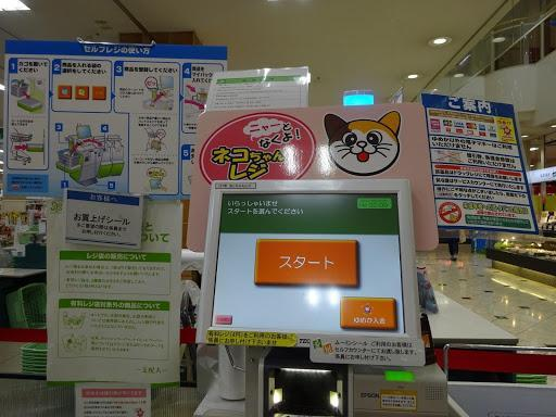 animal self service stations in Japan
