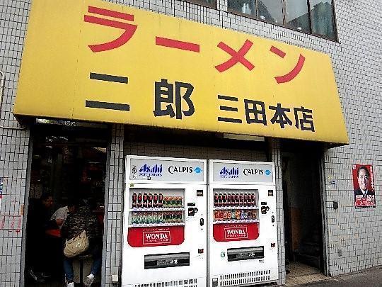 ラーメン二郎三田店