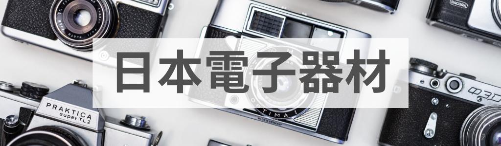 購買日本電子產品!