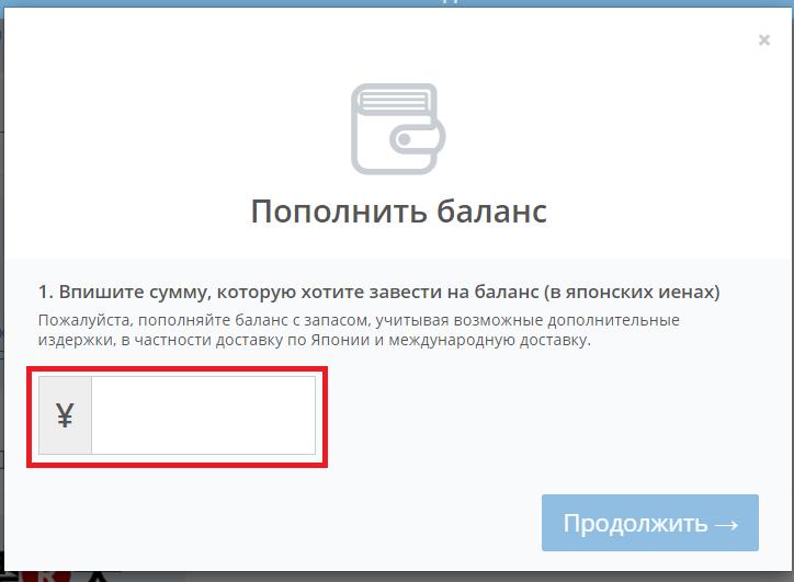 Пополнить счет на сайте ZenMarket через Яндекс Деньги