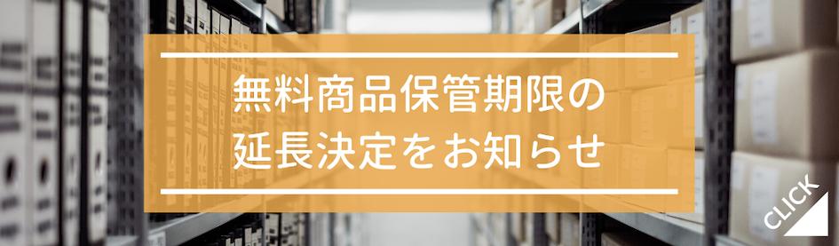 無料商品保管期限の延長決定をお知らせ