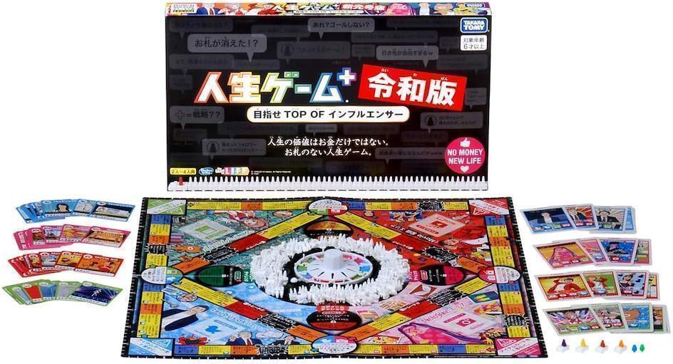 人生ゲーム+(プラス)令和版