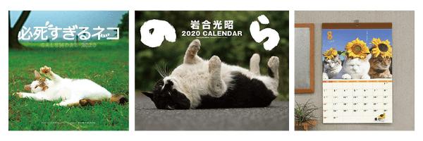 Shop Cat Calendars on ZenMarket!