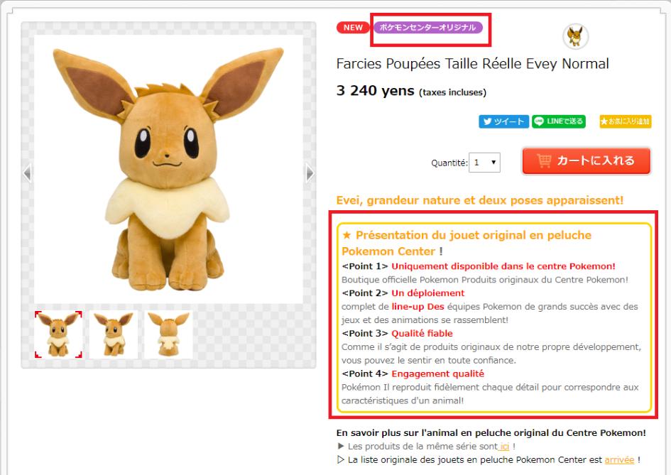 Pokémon Center Online - Evoli - exclusif
