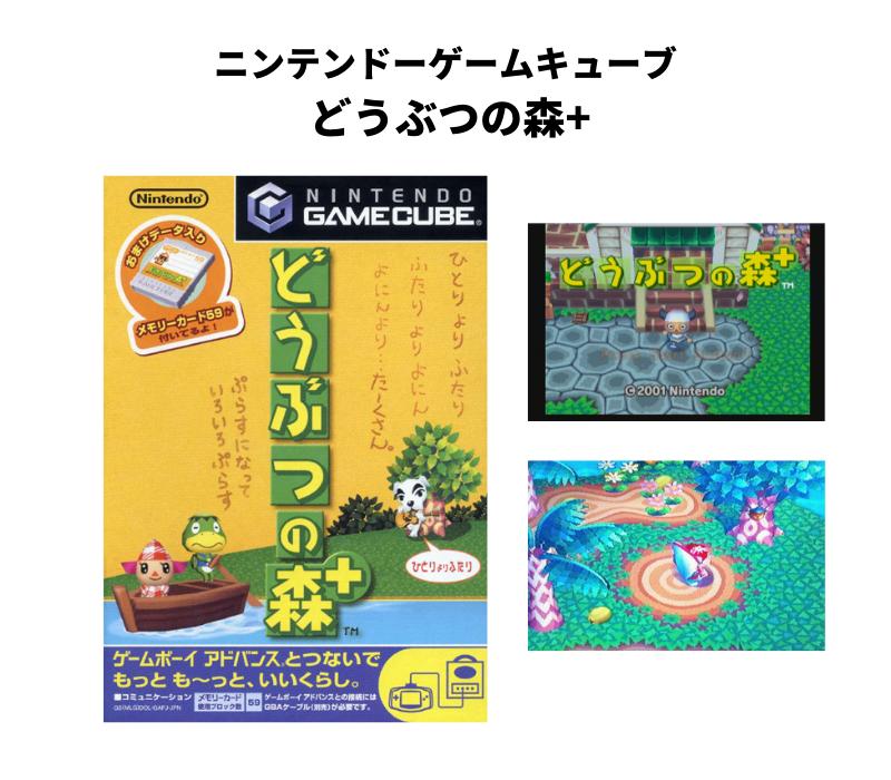 ニンテンドーゲームキューブ どうぶつの森+