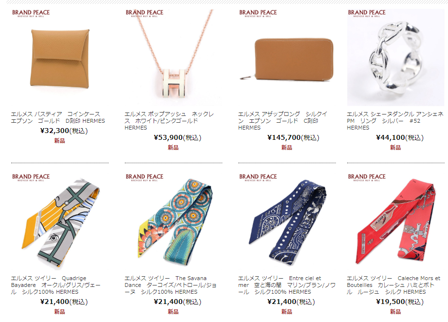 Brand peace luxury women's fashion and accessory store