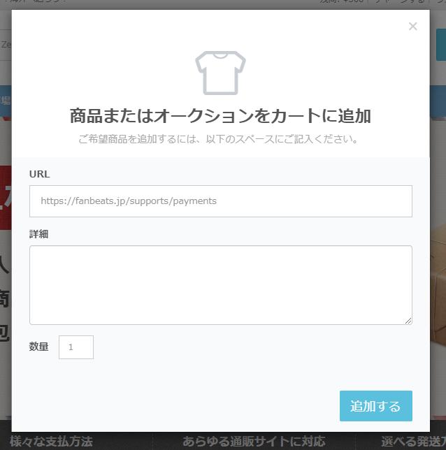 URL検索で商品を追加