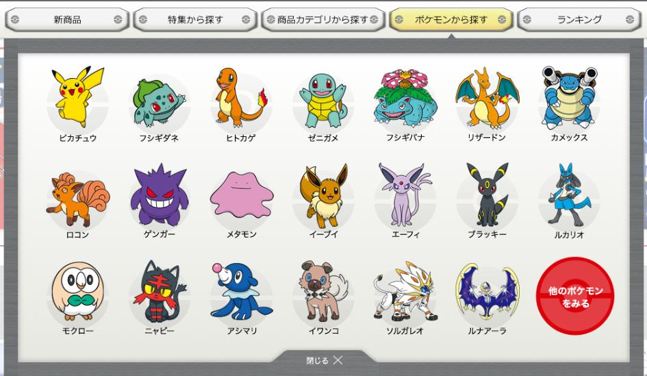 Pokemon Center поиск товаров по покемону