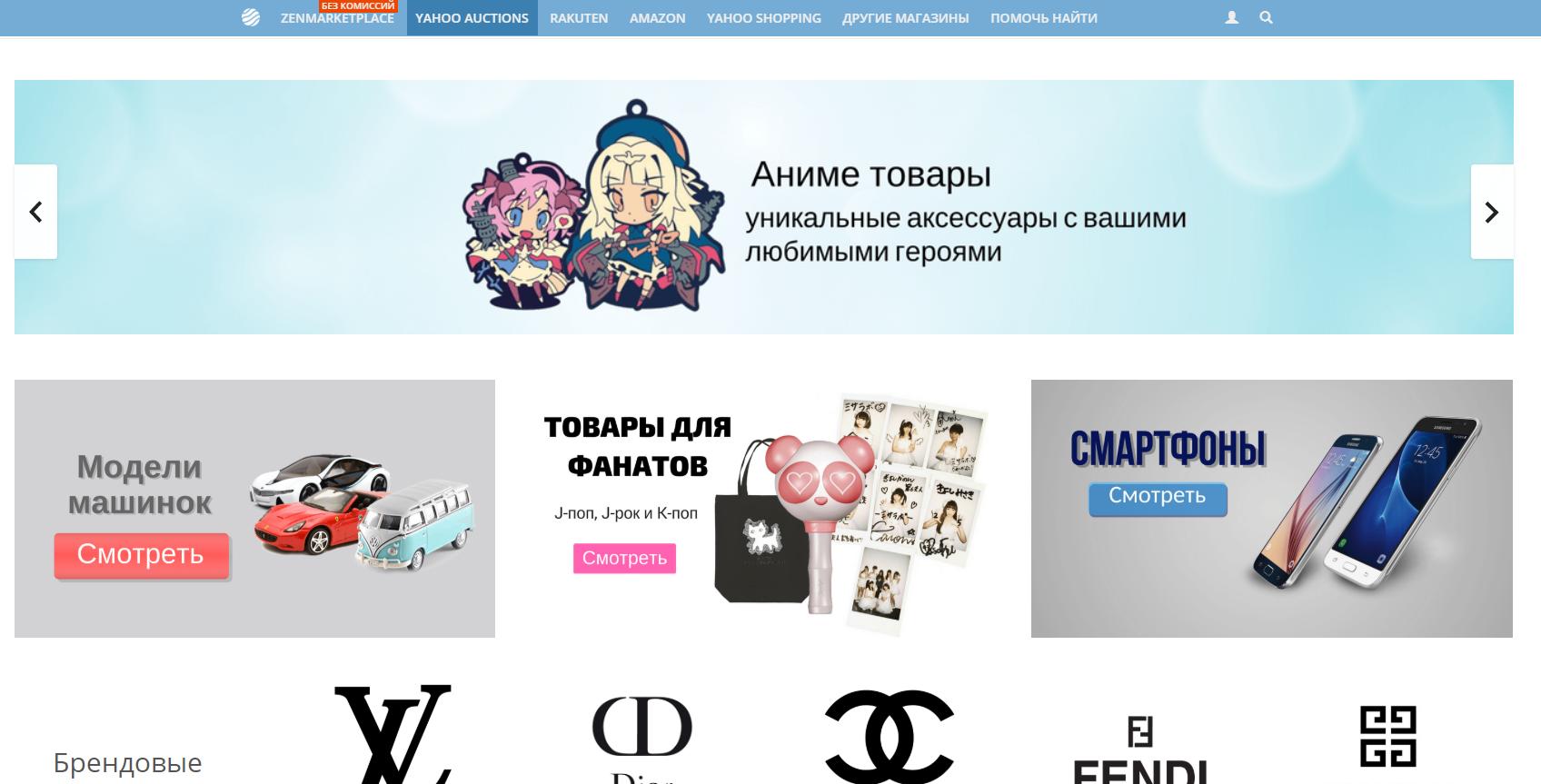 купить аниме товары из Японии - аукционы Яху - ZenMarket