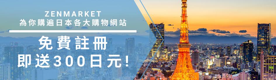 免費註冊即送300日元!
