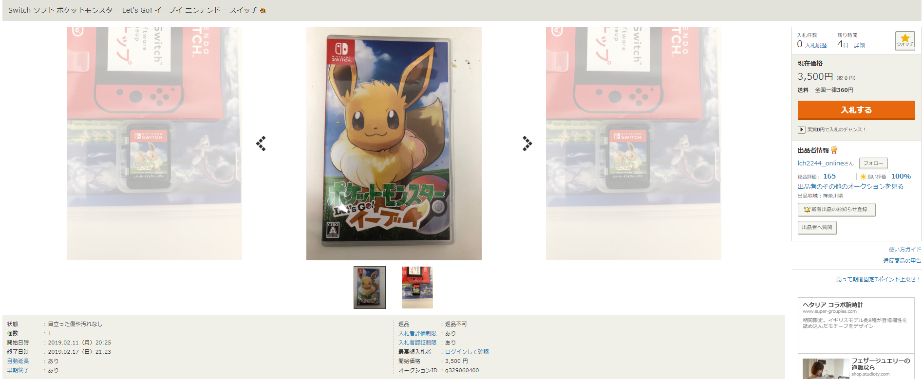 Pokemon let's go Evoli - Yahoo Auctions