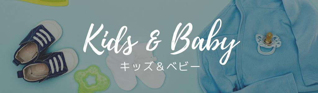 日本からキッズファッション・ベビー服を購入!