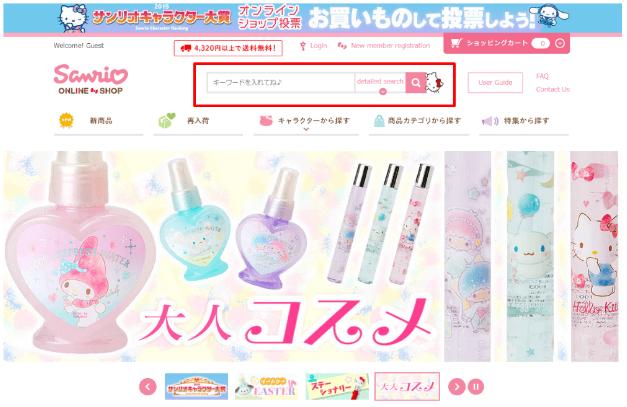 Buy from Sanrio Japan Online with ZenMarket