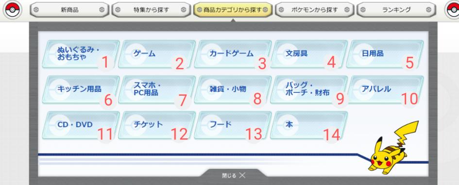Pokémon Center Online - Par catégorie