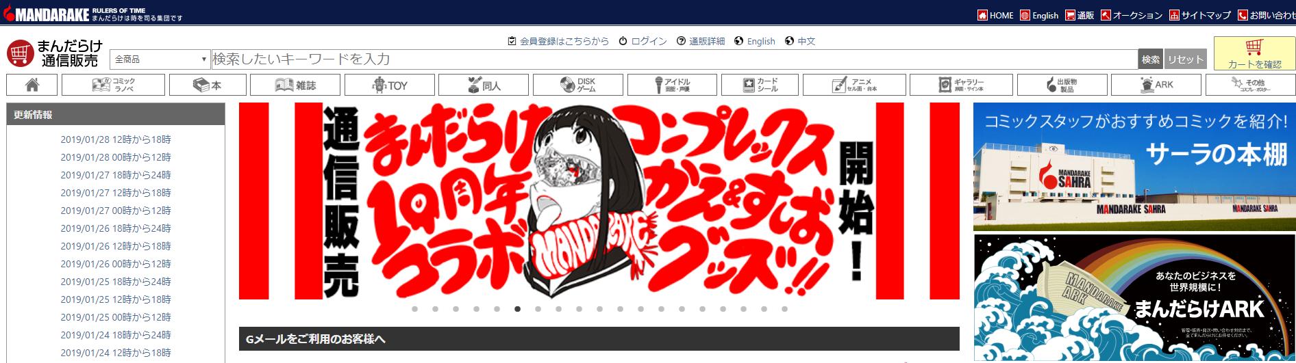 купить аниме товары из Японии - мандараке - ZenMarket