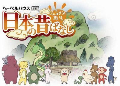 Казки Японії (Folktales from Japan) - 10 БАГАТОСЕРІЙНИХ АНІМЕ, ЯКІ ВАРТУЮТЬ ВАШОГО ЧАСУ - рекомендації від ZenMarket