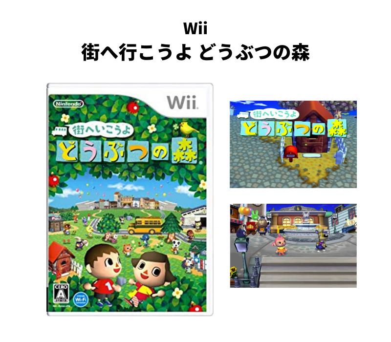 Wii 街へ行こうよ どうぶつの森
