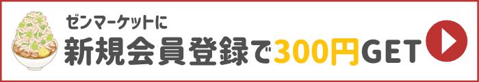 新規会員登録で300円GET!