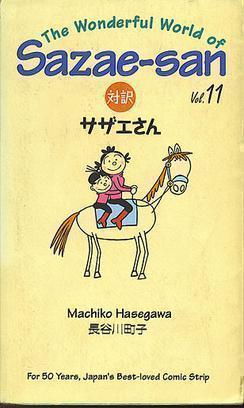 Пані Садзае (Sazae-San) - 10 БАГАТОСЕРІЙНИХ АНІМЕ, ЯКІ ВАРТУЮТЬ ВАШОГО ЧАСУ - рекомендації від ZenMarket