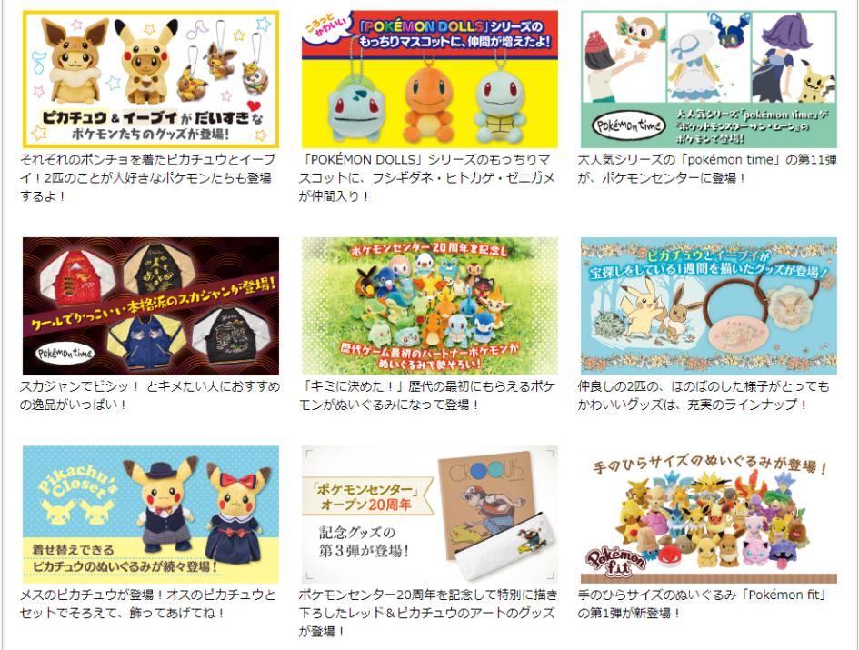 Pokémon Center Online - Par campagne