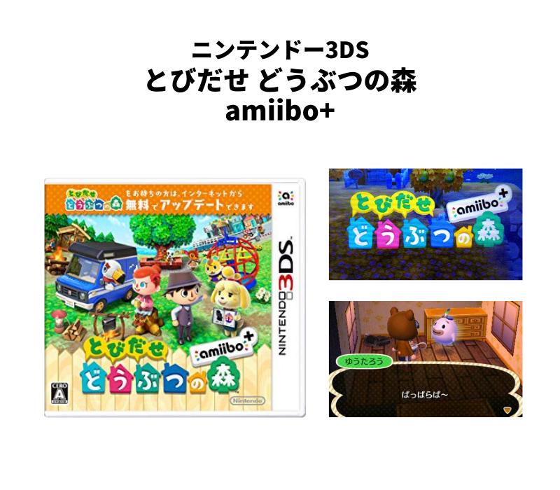 ニンテンドー3DS とびだせ どうぶつの森 amiibo
