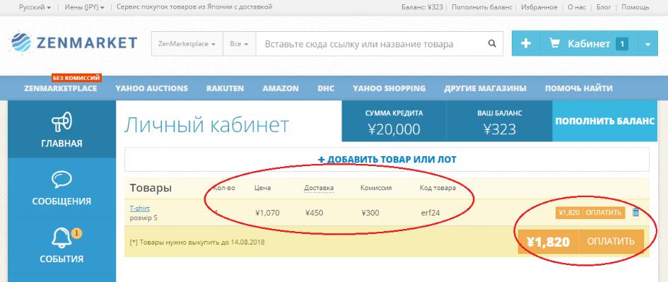 Информация о заказе ZenMarket
