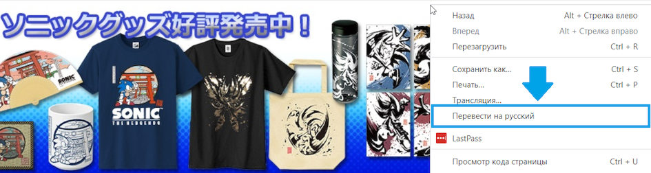 Как покупать из Sega Japan через Zenmarket